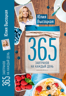 365br_cover1